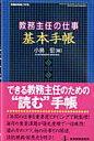 教務主任の仕事基本手帳   /教育開発研究所/小島宏