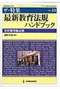 最新教育法規ハンドブック 学校管理職必携  /教育開発研究所/菱村幸彦