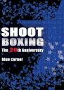 DVD>SHOOTBOXING 20th ANNIVERSA   /クエスト/シーザー武志