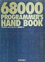 68000プログラマ-ズ・ハンドブック   /技術評論社/宍倉幸則