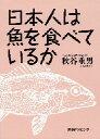 日本人は魚を食べているか   /漁協経営センタ-/秋谷重男