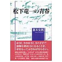 松下竜一の青春   /海鳥社/新木安利