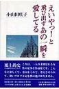 えいやっ!と飛び出すあの一瞬を愛してる Oyamada Sakiko's selectio  /海鳥社/小山田咲子