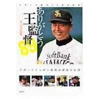 ありがとう王監督 ホ-クスの14年  /海鳥社/スポ-ツニッポン新聞社