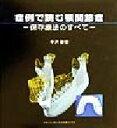 症例で読む顎関節症 保存療法のすべて  /クインテッセンス出版/中沢勝宏