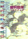歯科臨床ハンドブック 臨床ヒント集ダイジェスト版  /クインテッセンス出版/戸田忠夫