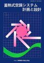 蓄熱式空調システム計画と設計   /空気調和・衛生工学会/空気調和衛生工学会