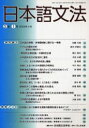 日本語文法  5巻1号 /日本語文法学会/日本語文法学会