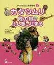 カタツムリ陸の貝のふしぎにせまる   /くろしお出版/中山れいこ