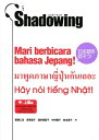 Shadowing日本語を話そう!  中~上級編 インドネシア語・タ /くろしお出版/斎藤仁志
