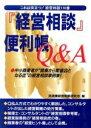 『経営相談』便利帳Q&A これは役立つ!経営相談110番  /経営情報出版社/流通業経営戦略研究会