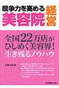 競争力を高める美容院経営 生き残るノウハウ  /経営情報出版社/小浜岱治