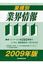 業種別業界情報  2009年版 /経営情報出版社/中小企業動向調査会