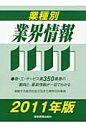 業種別業界情報  2011年版 /経営情報出版社/中小企業動向調査会
