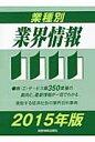 業種別業界情報  2015年版 /経営情報出版社/中小企業動向調査会