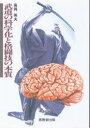 武道の科学化と格闘技の本質   /恵雅堂出版/高岡英夫