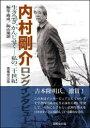 内村剛介ロングインタビュ- 生き急ぎ、感じせく-私の二十世紀  /恵雅堂出版/内村剛介