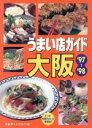 うまい店ガイド大阪  '97~'98 /京阪神エルマガジン社