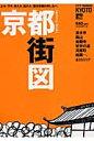 京都街図   /京阪神エルマガジン社/京阪神エルマガジン社
