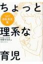 ちょっと理系な育児母乳育児篇   /京阪神エルマガジン社/牧野すみれ