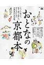おとなの京都本 じっくり歩いて、見て、知って楽しい、おとなのための  /京阪神エルマガジン社/京阪神エルマガジン社
