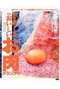 関西おいしいお肉グランプリ 関西肉本150軒  /京阪神エルマガジン社