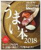 うまい本  2018 /京阪神エルマガジン社