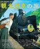 観光列車の旅[西日本版] 車両、車窓、料理、沿線の特産品etc.を楽しめる、  /京阪神エルマガジン社