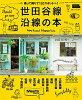世田谷線沿線の本   /京阪神エルマガジン社