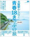 大阪駅から行く青春18きっぷの旅   /京阪神エルマガジン社