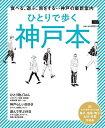 ひとりで歩く神戸本 食べる、遊ぶ、旅をする・・・神戸の最新案内  /京阪神エルマガジン社