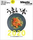 うまい本  2020 /京阪神エルマガジン社/京阪神エルマガジン社