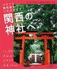 関西の神社へ   /京阪神エルマガジン社