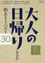 大人の日帰り関西版 街あるきベスト30 いまの気分は、遠くへ旅行よりも近場で日帰り。のんび  /京阪神エルマガジン社