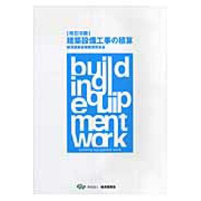 建築設備工事の積算   改訂8版/経済調査会/経済調査会
