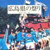 広島県の祭り / 真下三郎 著 / 渓水社