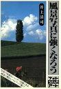 風景写真に強くなろう   /アポロコミュニケ-ション/井上清司
