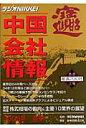 中国会社情報 厳選200社 2005年夏季 /アポロコミュニケ-ション/日経ラジオ社