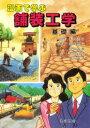 漫画で学ぶ舗装工学  基礎編 /建設図書/阿部忠行