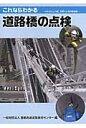 これならわかる道路橋の点検 400点以上の図,写真による詳細解説  /建設図書/首都高速道路技術センタ-