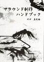 サラウンド制作ハンドブック   /兼六館出版/沢口真生