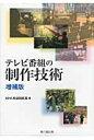 テレビ番組の制作技術   増補版/兼六館出版/日本放送協会
