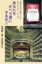 あなたをオペラ通にする本!! 序曲 第一幕 第二幕 第三幕  /芸術現代社/宮沢縦一