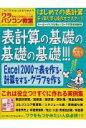 ワラをもつかみたい人のパソコン教室  vol.9 /芸文社/合原勝之