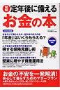 図解定年後に備えるお金の本 安心して暮らすためのマネ-プラン 2004年版 /芸文社/有田能正