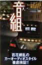 DVD>音組 car audio magazine(DVD)  1 /芸文社