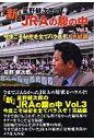 『新』星野健次郎のJRAの腹の中  vol.3 /芸文社/星野健次郎