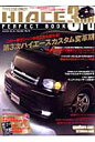 Hiace perfect book  3rd /芸文社