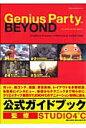 Genius party beyond Studio 4℃ presents/5 impa  /芸文社