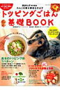 トッピングごはん基礎book わんこの幸せ寿命をのばす  /芸文社/阿部佐智子